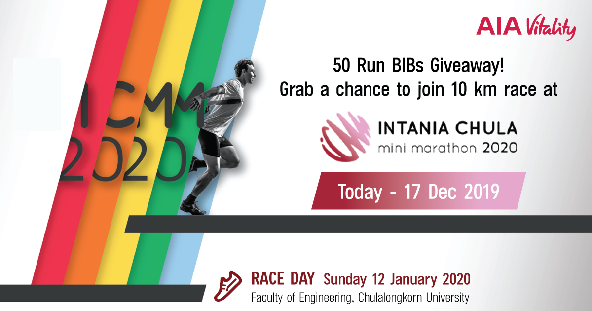 Grab a chance to join a famous run events